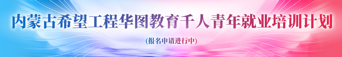 内蒙古希望工程华图教育千人青年就业培训计划